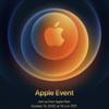 Appleが10月14日午前2時にスペシャルイベント。新型iPhone発表か?案内が示唆する4つの要素