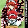 Kindle おすすめ 無料コミック 漁り ver.2016