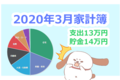 【月14万円貯金】1年で300万貯金できた!2020年3月の家計簿公開