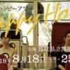 にんげん研究会『聞く』からはじまるコミュニケーション〜「ハッピーアワー」上映会&トークショー