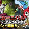 【DQMSL】DQXIイベント後編追加!ドラゴントイズ登場&ミラクルエッグに新とくぎ登場!