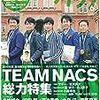 ダ・ヴィンチ 「TEAM NACS 総力特集」