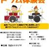 親子でチャレンジ!ドラム体験会開催のお知らせ☆