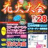 第13回美郷町夏まつり開催のお知らせです!!