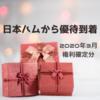 【株主優待】日本ハム(2282)から優待が到着!100株の保有で1500円相当の自社製品を頂きました。【2020年】