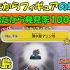 ドクロ島 おたからフィギュアの場所  (おたから発見率100%)【ペーパーマリオ オリガミキング】 #98