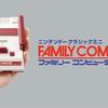 ニンテンドークラシックミニ ファミリーコンピュータを任天堂が国内発売。初代「マリオ」や「ドンキーコング」などレトロゲーム30本入り