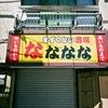 船橋のグルメ・ミノルタオートコード (minolta autocord)