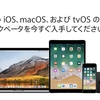 macOS High Sierra, iOS 11, tvOS 11の各Public Beta配布を開始