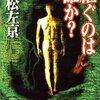 世界SF全集 第29巻 「小松左京」