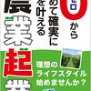 【本】ゼロから始めて確実に夢を叶える農業起業