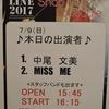 【HOTLINE2017】店予選ライブレポート!~7/9編~