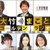 『大竹まこと ゴールデンラジオ!』ゲスト出演