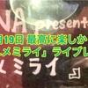 祝!メジャーデビュー!!LANA(村上来渚)さん初主催「ユメミライ」は誰もが楽しめる最高のイベントだった!!!