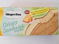 ハーゲンダッツ「ウィークエンドシトロン」が何かを知らなくても美味しく頂けた。レモンのほろ苦みが美味しい!