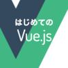 新ブック『はじめてのVue.js』をリリースしました