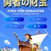 【勇者の財宝R】最新情報で攻略して遊びまくろう!【iOS・Android・リリース・攻略・リセマラ】新作スマホゲームが配信開始!