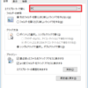 Windows 10:フォルダーオプション表示/エクスプローラーで開く設定編 (PowerShell、bat)