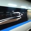 鉄道の旅 富山 氷見市