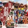 新刊告知 『台湾お廟入門 Vol,1』