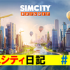 シムシティ日記#1 シムシティ始めました!