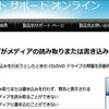 MATSHITA DVD-RAM UJ-841Sの不具合を解決