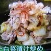 ドデスカ!笠原流!和定食の朝ごはんレシピ『豚こま白菜漬け炒め』~おしゃれな盛り付け方のコツも紹介