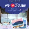 韓国LCC・イースター航空が鹿児島就航へ