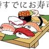アミューズ株、高騰したのに売れず、時すでにお寿司。