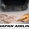 【マイラー支援サイト】JAL FOP計算ツールを作成しました!