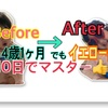Yellow 課題曲 10日でマスター🕶 4歳 イエロー 挑戦🔥 DWE