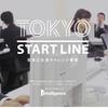 ニート、フリーター、派遣社員の皆さん正社員になりたい?東京都が正社員として就職に挑戦する若者を募集しています