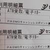 PASMOのキャッシュレス還元をした話2