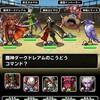 level.352【黒い霧】第103回闘技場ランキングバトル4日目