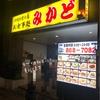 【沖縄】お食事処「みかど」で家庭料理の正解に出会った