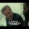 TENETテネットを理解する上で重要な3つのワード ※ネタバレあり