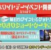 ホワイトデーキャンペーン【スクスト】