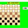 C++版チェッカーゲームの完成