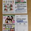 【12/31】タイシ食品 80周年キャンペーン 【マーク/はがき】