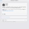 【アップデート】iOS 12.3が公開されました。