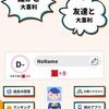 本日のおススメアプリ【大喜利オンライン】