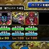 level.758【5体以下】暗黒神の襲来攻略