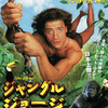 「ジャングル・ジョージ」チープだけど笑えるターザン映画!あらすじ、感想、ムキムキあり。