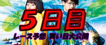 【5日目】第7回ヤングダービー【当たる競艇予想】得点率・順位を大公開!