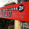三重県津市 突出電飾看板取付工事