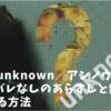 【映画】『unknown/アンノウン』のネタバレなしのあらすじと無料で観れる方法!