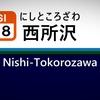 西武鉄道 駅名標【再現】wikiを公開!