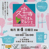 久宝寺マルシェ 毎月第4日曜日の青空市場、八尾市長まであらわれて大賑わいで楽しかった!