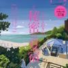 とっておきの宿で2018年の日本の夏を満喫しよう