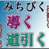 【連語の1漢字化】原型と変化後
